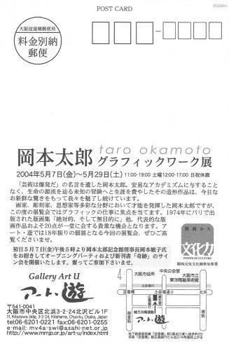 岡本太郎 グラフィックワーク展:作品画像3