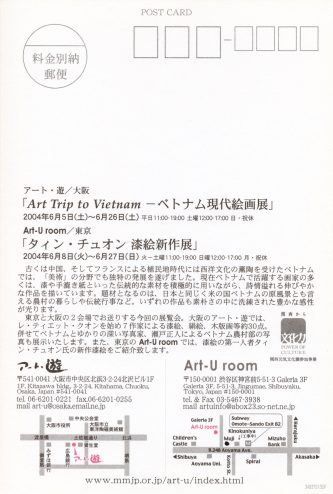 Art Trip to Vietnam ベトナム現代絵画展:作品画像2