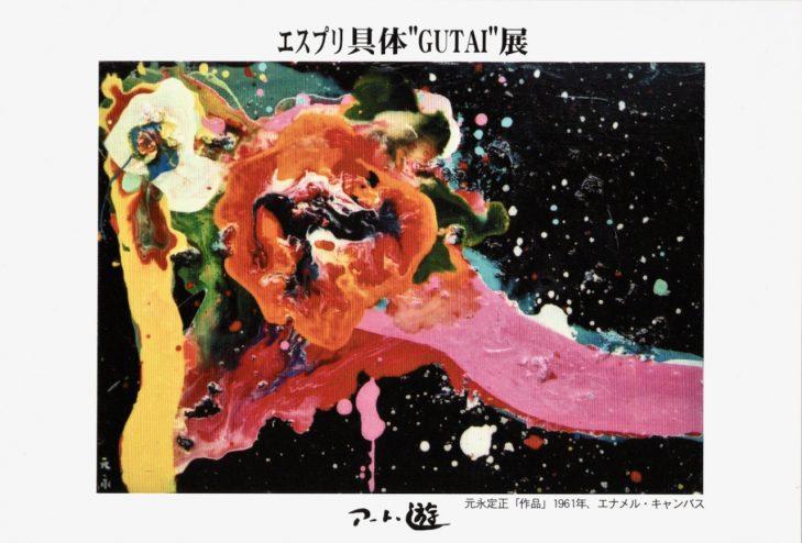 """エスプリ具体 """"GUTAI"""" 展:作品画像1"""