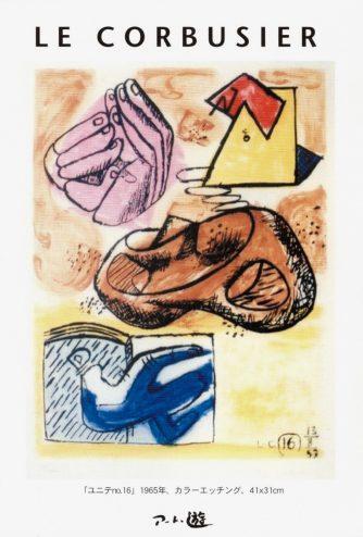 ル・コルビュジエ Print Works展 ~ユニテを中心に~:作品画像1