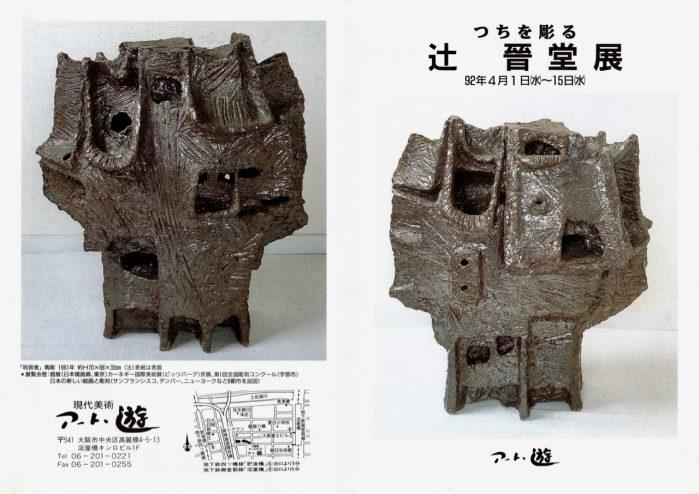 つちを彫る 辻晉堂:作品画像1