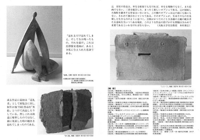 つちを彫る 辻晉堂:作品画像2