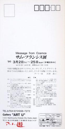 Message from Cosmos サム・フランシス展:作品画像2