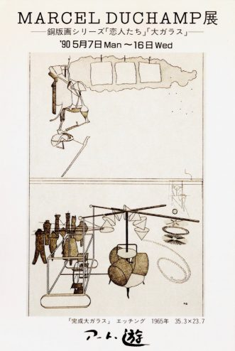 マルセル・デュシャン展:作品画像1
