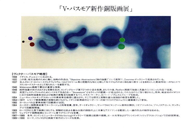 ヴィクター・パスモア新作銅版画展:作品画像1