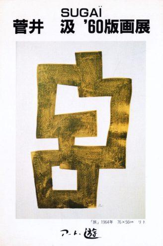菅井汲 '60版画展:作品画像1
