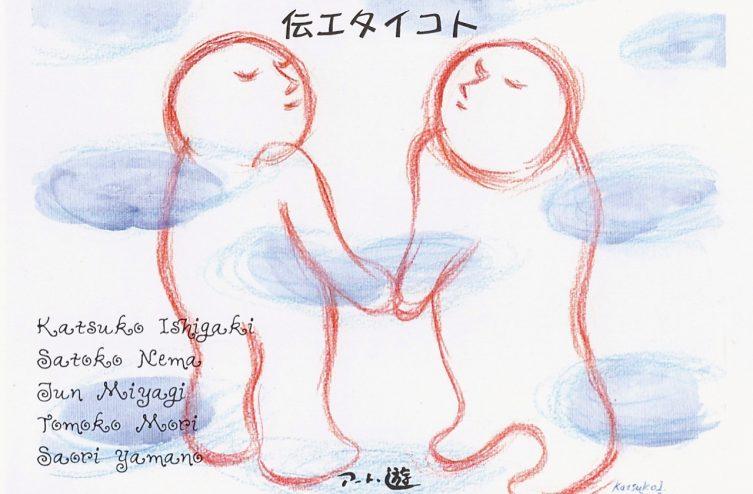沖縄新世代作家展「伝エタイコト」:作品画像1