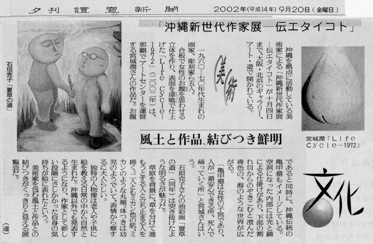 沖縄新世代作家展「伝エタイコト」:作品画像7