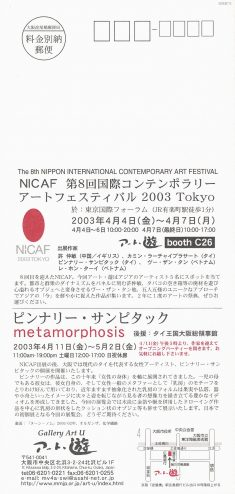 NICAF 第8回国際コンテンポラリーアートフェスティバル:作品画像11