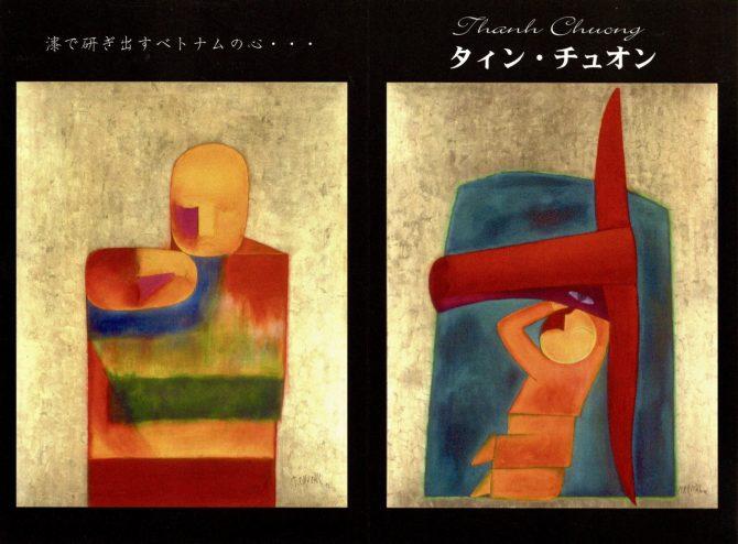 漆で研ぎ出すベトナムの心 – タィン・チュオン漆絵展:作品画像1