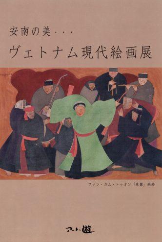 安南の美・・・ ヴェトナム現代絵画展:作品画像1