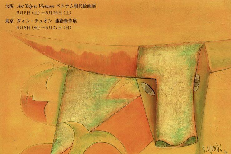 Art Trip to Vietnam ベトナム現代絵画展:作品画像1