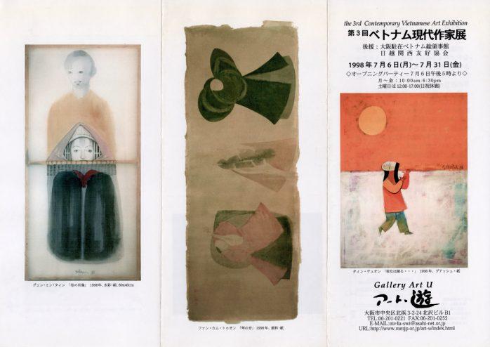 第3回 ベトナム現代作家展:作品画像2