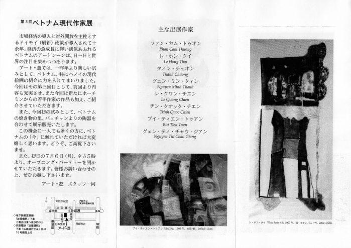 第3回 ベトナム現代作家展:作品画像3
