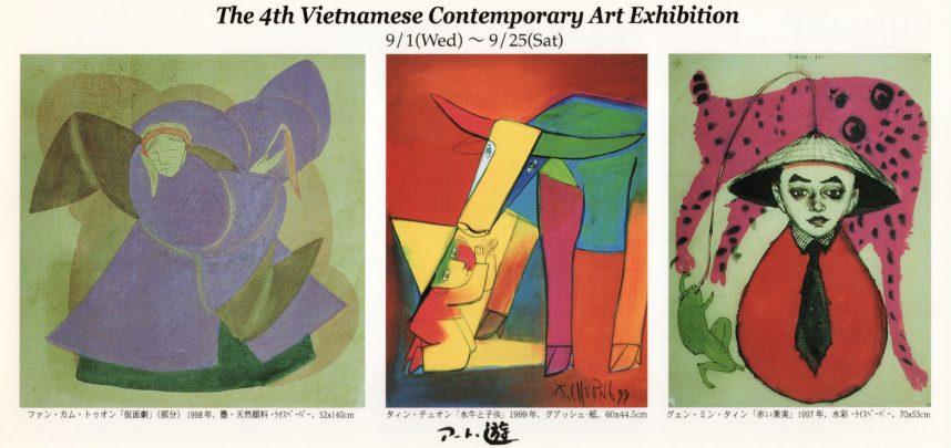 第4回 ベトナム現代絵画展:作品画像1
