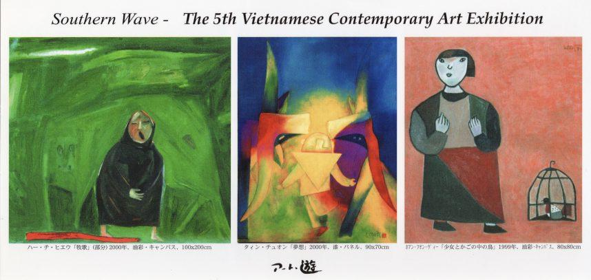 第5回 ベトナム現代作家展:作品画像1